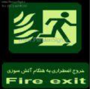 خروج اضطراری به هنگام آتش سوزی