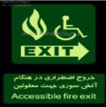 خروج اضطراری معلولین