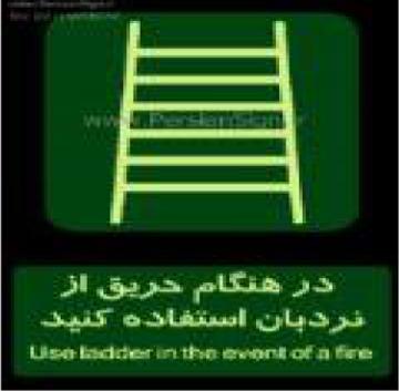 استفاده از نردبان در هنگام حریق