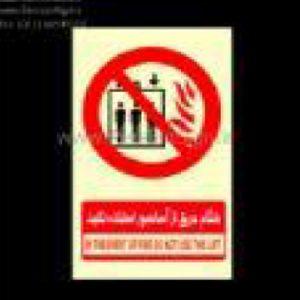 عدم استفاده از آسانسور هنگام آتش سوزی
